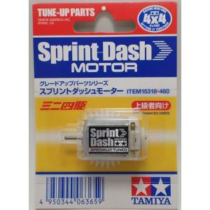 スプリントダッシュモーター【タミヤ ミニ四駆用パーツ GP.318 ITEM15318】|barchetta