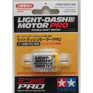 ライトダッシュモーターPRO【タミヤ ミニ四駆用パーツ GP.402 ITEM15402】|barchetta