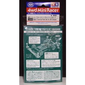 ARシャーシ ファーストトライパーツセット【タミヤ ミニ四駆用パーツ GP.450 ITEM15450】|barchetta