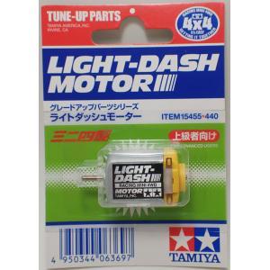 ライトダッシュモーター【タミヤ ミニ四駆用パーツ GP.455 ITEM15455】|barchetta