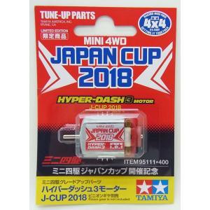 ハイパーダッシュ3モーター J-CUP 2018【タミヤ ミニ四駆限定 ITEM95111】|barchetta
