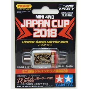 ハイパーダッシュモーターPRO J-CUP 2018【タミヤ ミニ四駆限定 ITEM95112】|barchetta