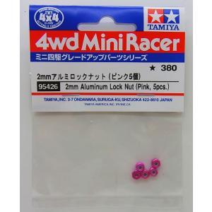 2mmアルミロックナット(ピンク5個)【タミヤ ミニ四駆特別企画 ITEM95426】|barchetta