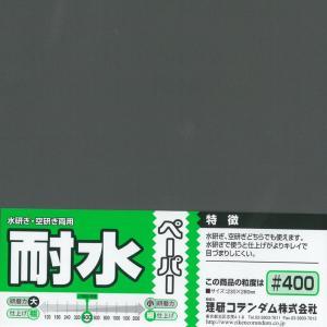 耐水ペーパー(1枚入) #400|barchetta