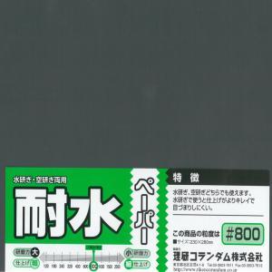 耐水ペーパー(1枚入) #800|barchetta