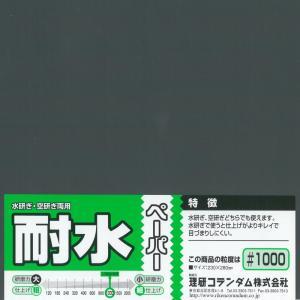 耐水ペーパー(1枚入) #1000