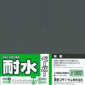 耐水ペーパー(1枚入) #1500|barchetta