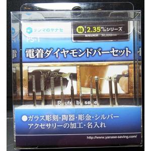 電着ダイヤモンドバーセット 軸径φ2.35mm|barchetta