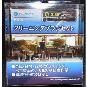 クリーニングブラシセット 軸径φ2.35mm|barchetta