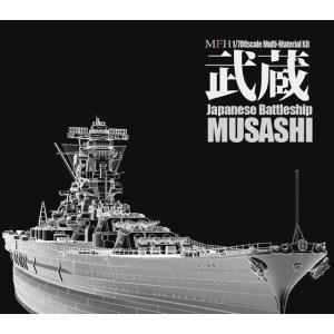 武蔵 1/700 scale Multi-Material Kit|barchetta