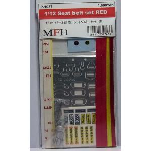 1/12 シートベルトセット赤【MFH モデルファクトリーヒロ】|barchetta
