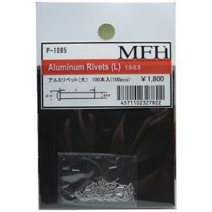 Aluminum Rivets [L] アルミニウムリベット (約100本入) 頭1.0mm 軸0.5mm 長2.0mm barchetta