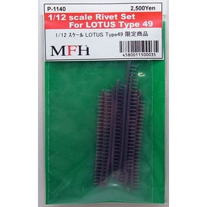 Rivet Set [ for 1/12scale LOTUS Type49 ](限定品)【MFH P1140】|barchetta