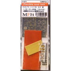 フレキシブル シートベルトセット 赤 1/20スケール対応|barchetta