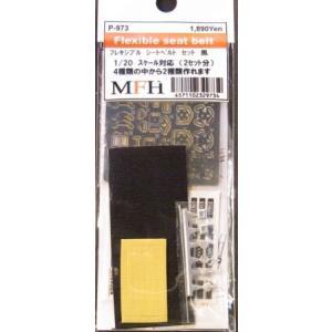 フレキシブル シートベルトセット 黒 1/20スケール対応|barchetta
