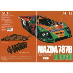 MAZDA 787B in Detail【Vol.6 MFH BOOK】|barchetta