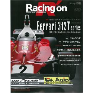 レーシングオン Vol.487 フェラーリ312Tシリーズ特集号 【三栄書房】|barchetta
