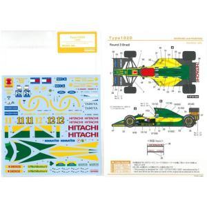 1/20 Type102D 1992(T社 1/20 ロータスフォード 102D 各種対応)|barchetta