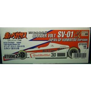 1/20 サンダーボルト SV01改 日本GP【赤いペガサスシリーズ スタジオ27 ST27-SV2003】|barchetta