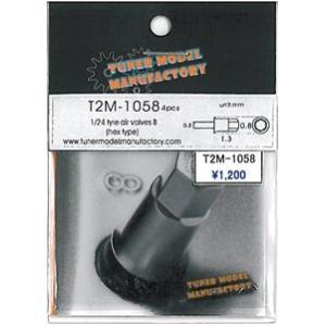 T2M-1058 ミクロパーツ|barchetta