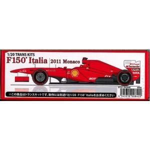 F150°Italia 2011 Monaco 1/20 TRANS KITS|barchetta