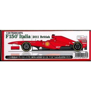 F150°Italia 2011 British 1/20 TRANS KITS|barchetta