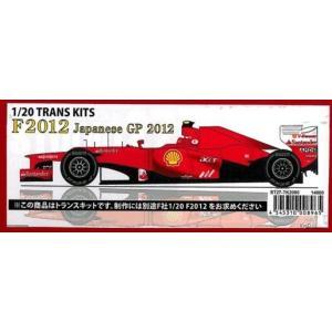 F2012 Japanese GP 2012 1/20 TRANS KITS(F社1/20対応)|barchetta
