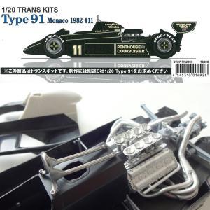 1/20 タイプ91 #11モナコGP 1982コンバージョンキット(E社1/20 Type91)|barchetta