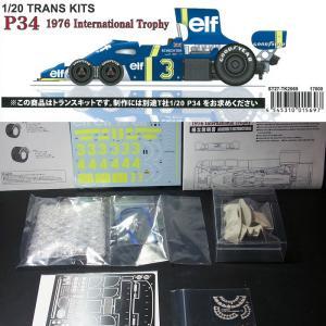 1/20 P34 1976 Internatinal Trophy トランスキット(T社1/20 P34対応)|barchetta
