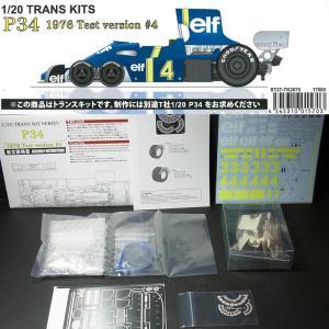 1/20 P34 1976 Test version #4 トランスキット(T社1/20 P34対応)|barchetta