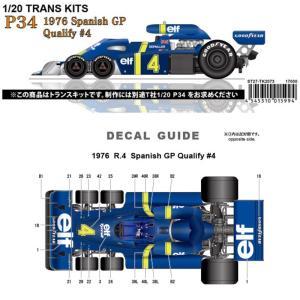 1/20 P34 1976 Spanish GP Qualify#4 トランスキット(T社1/24対応)|barchetta