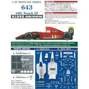 1/20 フェラーリ643 フランスGP【トランスキット 1/20 (T社1/20 F189対応)】|barchetta