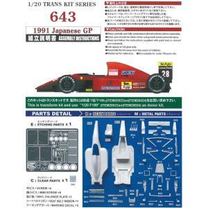 1/20 フェラーリ643 日本GP【トランスキット 1/20 (T社1/20 F189対応)】|barchetta