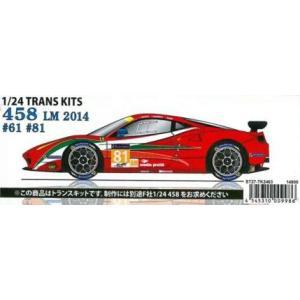 458 LM #61 #81 1/24 TRANS KITS (T社1/24 対応)|barchetta