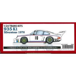 935K1 Silverstone1976 1/24 TRANS KITS (T社1/24 934対応)|barchetta