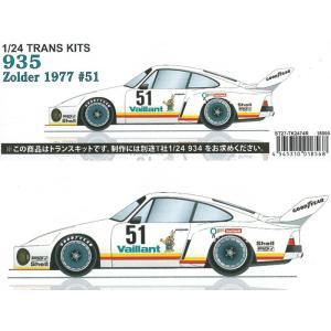 935 Zolder 1977 #51 スタジオ27 トランスキット(T社1/24 934対応)|barchetta