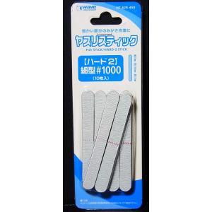 ヤスリスティックHARD2 細型 #1000 10枚入り【WAVE HT-629】|barchetta