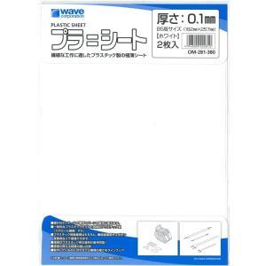 プラシート(ホワイト)厚さ0.1mm 2枚入【wave】|barchetta