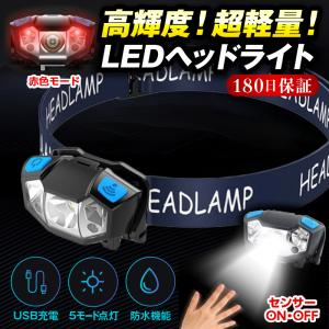 ヘッドライト 充電式 釣りLED 防災 ヘッドランプ センサー付き キャンプ USB