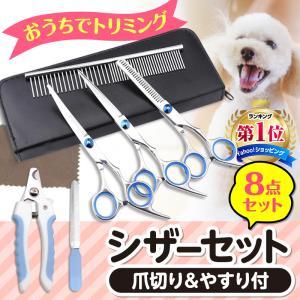トリミングシザー ハサミ 犬 ペット 爪切り 猫 8点セット トリミング用品