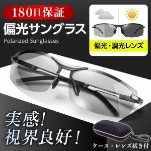 サングラス メンズ 偏光 レディース  スポーツサングラス 調光 釣り 30 40代 UV