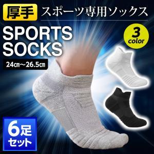 靴下 メンズ スポーツ ソックス くるぶし丈 厚手 ショート スポーツソックス トレッキング 6足
