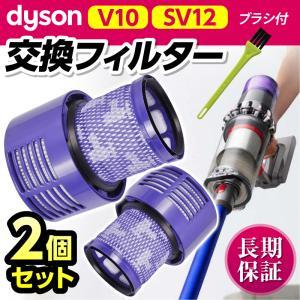 ダイソン フィルター V10 Dayson 互換品 掃除機 SV12 2個セット Fluffy ブラ...