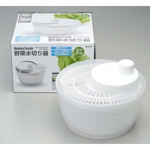 サラダスピナー Rotary Fresh 回転式 野菜水切り器 C-57 日本製 サラダドライヤー ...