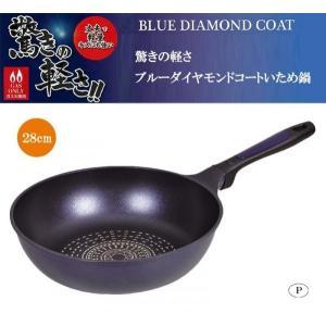ガス火で調理がしやすい、とっても軽い深型フライパン、いため鍋。  ダイヤモンド粒子を配合し耐久性をも...