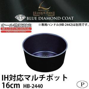 ルクスパン ブルーダイヤモンドコート IH対応 マルチポット16cm HB-2440 片手鍋 コンパ...