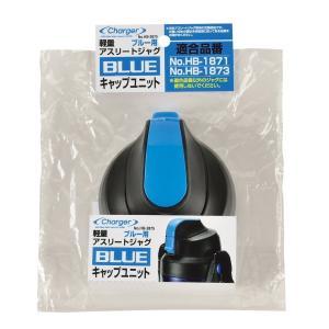 水筒 キャップ 専用 チャージャー 軽量アスリートジャグ ブルー用キャップユニット HB-2875 ...
