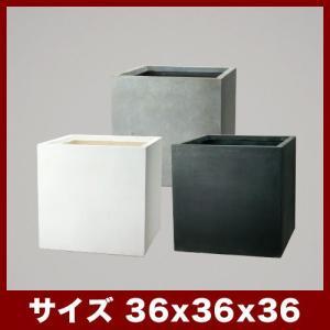 植木鉢 大型プランター ファイバークレイプロ 02 ベータ キューブ36