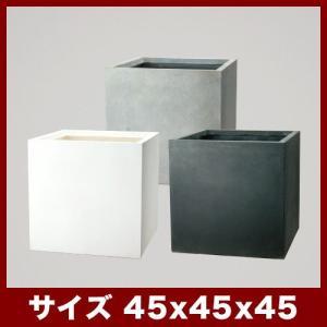 植木鉢 大型プランター ファイバークレイプロ 02 ベータ キューブ45