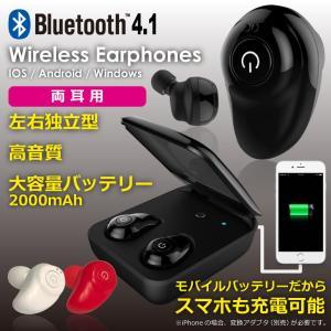 Bluetooth イヤホン 高音質 左右 独立 分離型  Bluetooth 4.1 ワイヤレスイヤホン ブルートゥース 両耳   バッテリー スマホ 充電 ハイクオリティ イヤフォン|baris